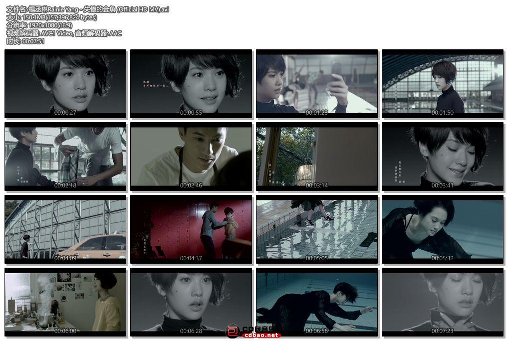 楊丞琳Rainie Yang - 失憶的金魚 (Official HD MV).jpg
