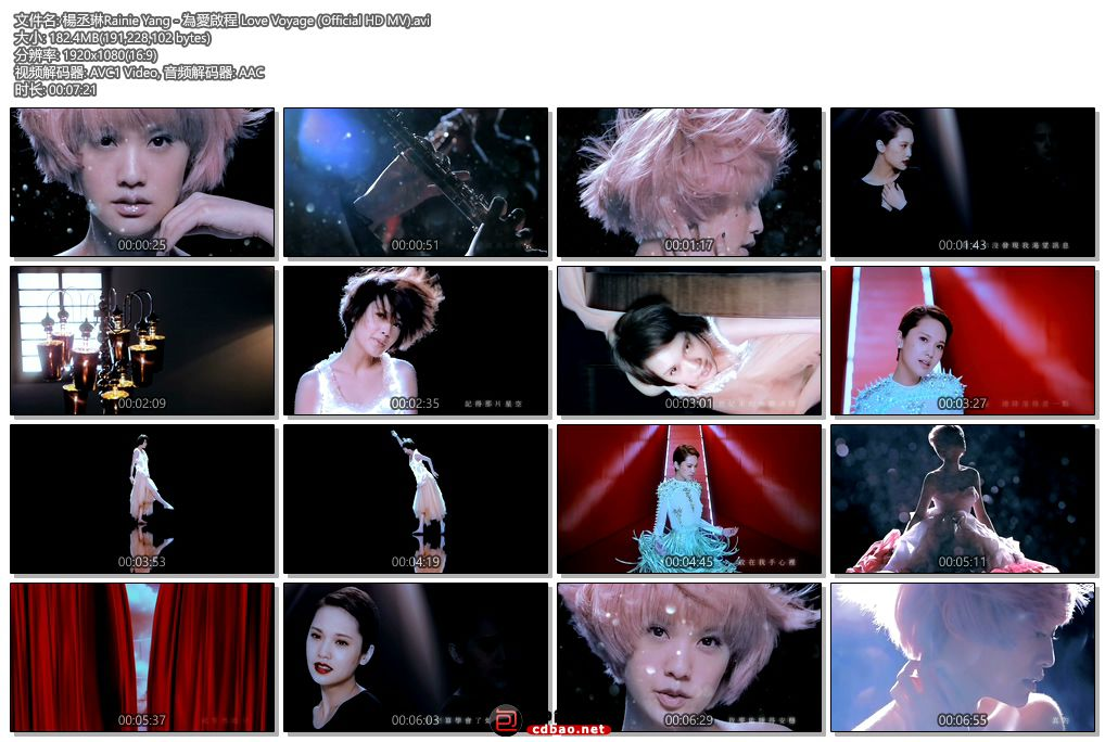 楊丞琳Rainie Yang - 為愛啟程 Love Voyage (Official HD MV).jpg