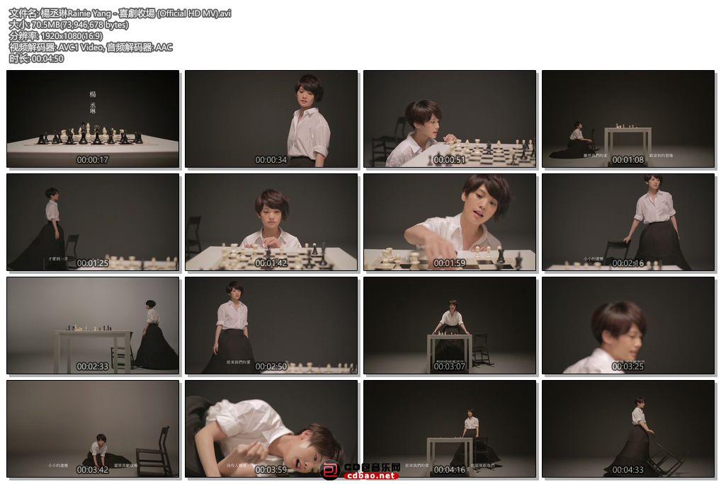楊丞琳Rainie Yang - 喜劇收場 (Official HD MV).jpg