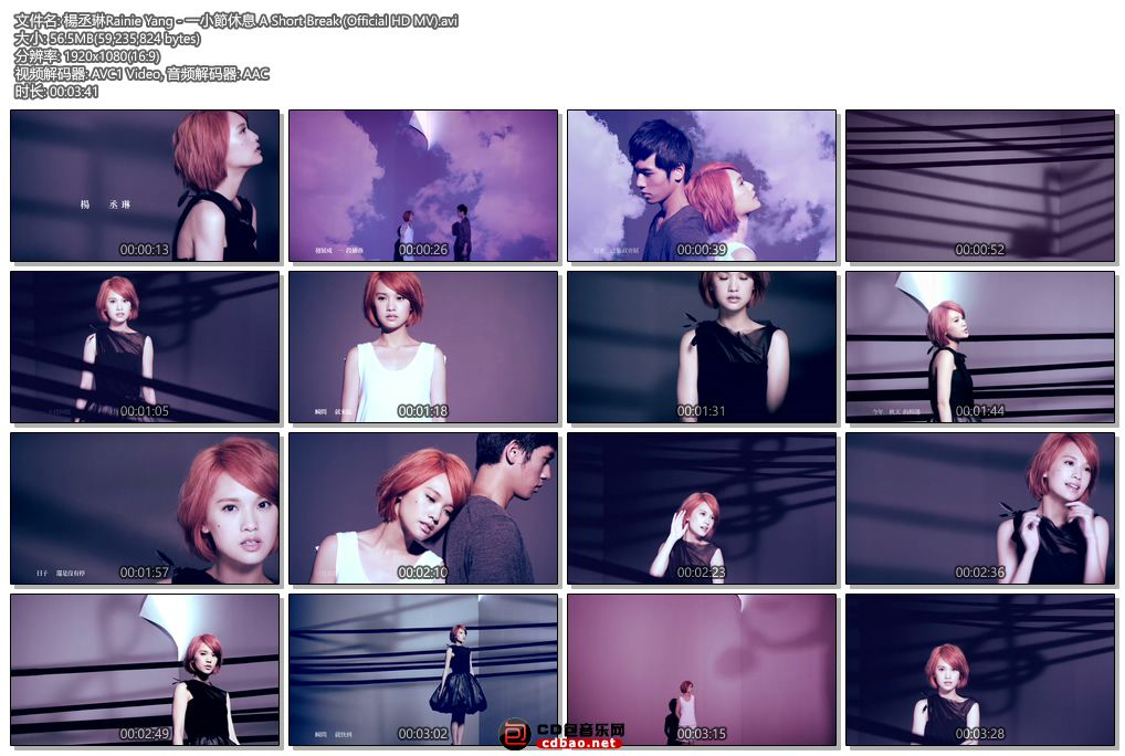 楊丞琳Rainie Yang - 一小節休息 A Short Break (Official HD MV).jpg