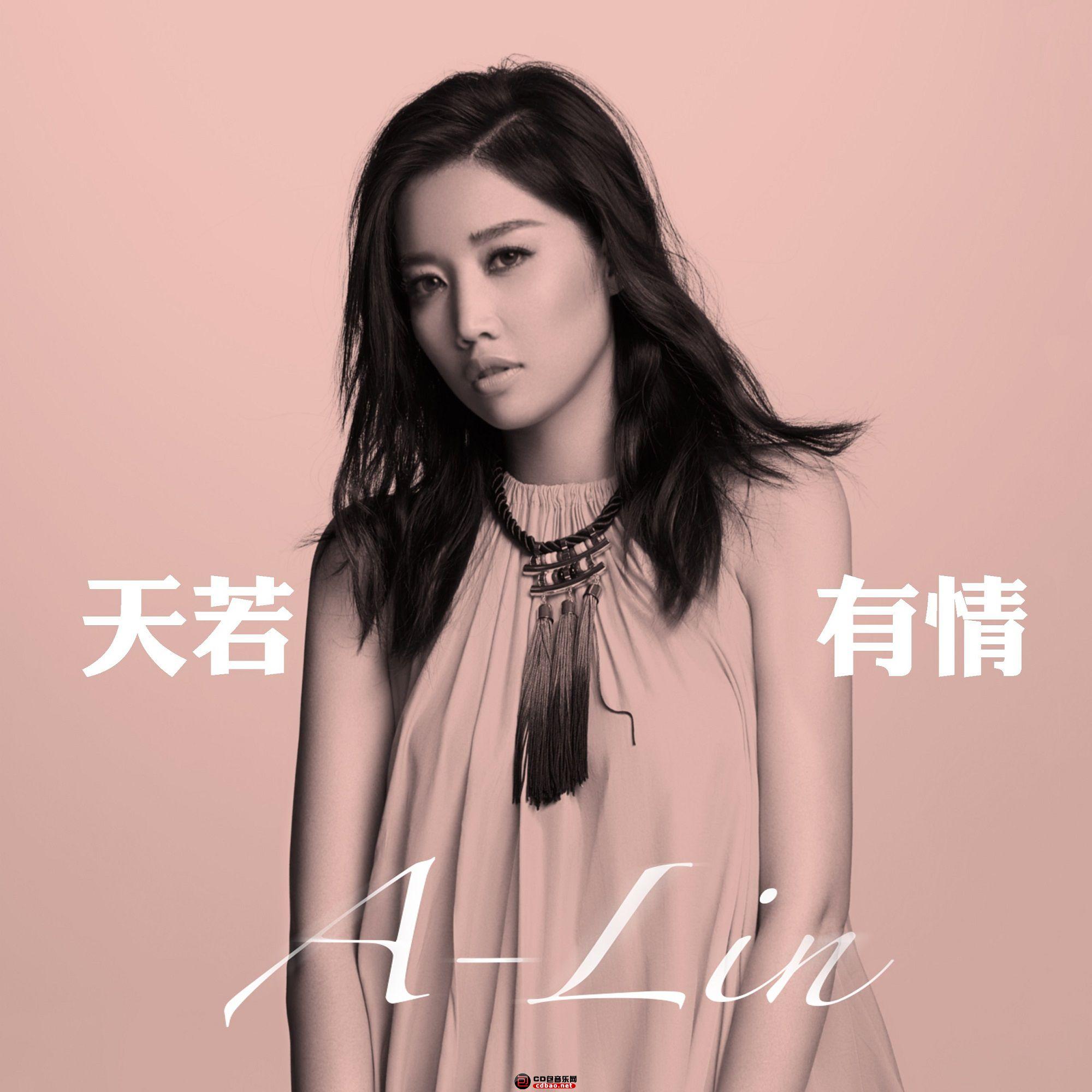 A-Lin-天若有情.jpg