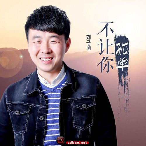 刘子涵-不让你孤单-封面照.jpg