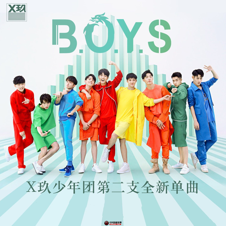 X玖少年团-B.O.Y.S.jpg
