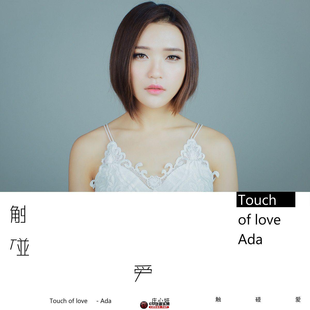 庄心妍-Touch Of Love.jpg