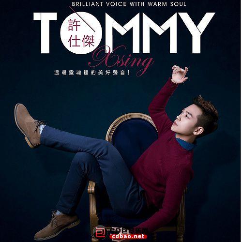 许仕杰-TOMMY Xsing-封面.jpg