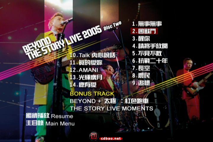 BEYOND_THE_STORY_LIVE_2005_2 - H__video_ts_20170116_143832.563.jpg