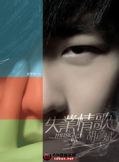 胡彦斌《失业情歌》2009/WAV+CUE/百度云