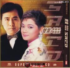 叶振棠 叶丽仪《双叶-叶振棠 叶丽仪》1990/APE+CUE/百度云