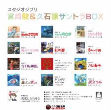 宮崎駿&久石譲《宮崎駿&久石譲的音乐盒》 13CD FLAC/分轨/城通