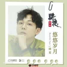 胡夏《悠悠岁月 EP》2018/FLAC/分轨/百度