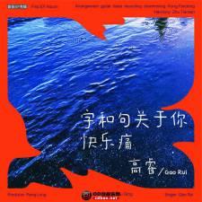 高睿 走着唱着《字和句关于你》EP/2020/APE/分轨/百度