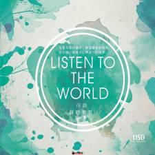 何静《静听世界》2018/320K/MP3/BD/CT