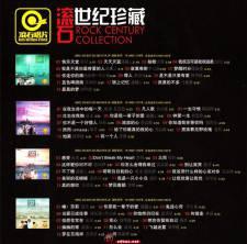 群星《滚石世纪珍藏》 4CD WAV/整轨/城通网盘