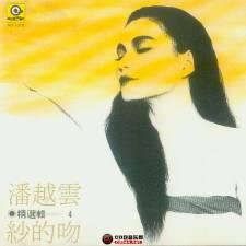 潘越云《潘越云精选辑4》1988/WAV/整轨/百度
