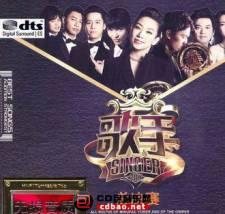 群星《歌手总决赛》2CD/2017/DTS-WAV分轨/百度云