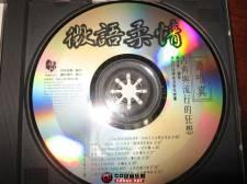 萧唯真《微雨柔情》1989/WAV/整轨/BD