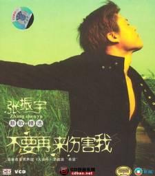 原抓:张振宇《不要再来伤害我 新歌+精选》CD+DVD/WAV/BD
