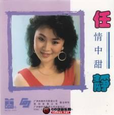 任静《情中甜》1993/FLAC+CUE/百度云