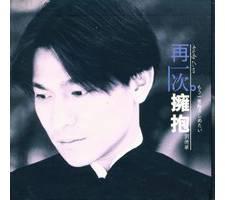 刘德华《再一次拥抱 EP》1996/FLAC/整轨/百度