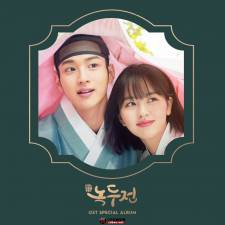 绿豆传《绿豆传OST》2CD/FLAC/BD