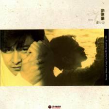 刘德华《爱不完》1991/APE/整轨/百度