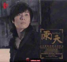 雨天《你怎么舍得让我掉眼泪 DSD》1CD/APE+CUE/BD