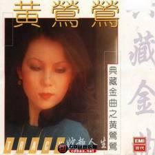 黄莺莺《典藏金曲之黄莺莺》1998/WAV+CUE/百度云
