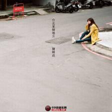 陈绮贞《台北某个地方》2018/320K/MP3/BD/CT