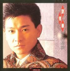 刘德华《爱的连线》1989/APE/整轨/百度