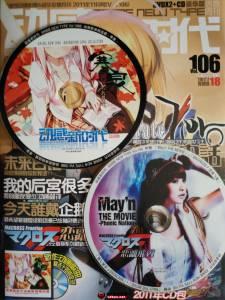 原抓《动感新时代》VOL.106 CD WAV/分轨/度盘 附DVD
