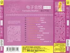 原抓:电子《电子会馆-迷幻节拍》2002/WAV+LOG/BD