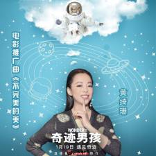 黄绮珊《不完美的美》2018/FLAC/分轨/百度
