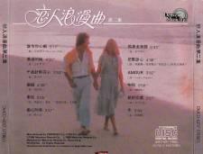 翔哥原抓:恋人浪漫曲第二集(粤语曲目版轻音乐) 1986/WAV/BD