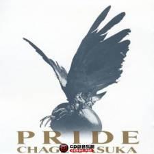 CHAGE & ASKA(恰克与飞鸟)《PRIDE》日版/ALAC/分轨/度盘