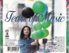 翔哥原抓:萧唯真《音乐的眼泪》1994/WAV/整轨/BD