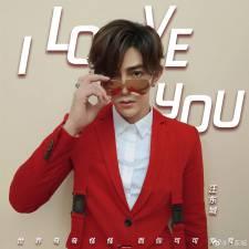 汪东城 - I Love You(中文版) 2021单曲/16bit_44.1Khz/WAV/BD