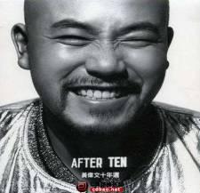 (应求)黄伟文《After Ten 十年选》2CD/ALAC/CT