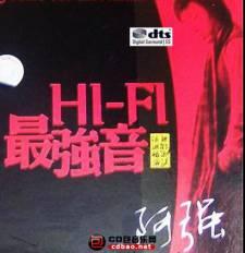 阿强《HI-FI最强音》2014/DTS-WAV分轨/百度云
