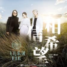 飞儿乐团 - 相信希望 2021单曲/24bit_48Khz/WAV/BD