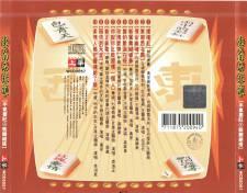 原抓:台湾群星《东南西北调》1993/WAV+LOG/BD