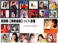 高胜美《镭射金曲21CD合集》21CD/APE+CUE/BD