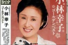 日本演歌:小林幸子/62首合集/无损/百度盘