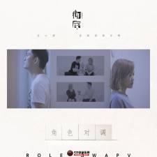 庄心妍《角色对调 EP》2018/FLAC/分轨/百度