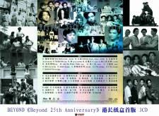 Beyond《Beyond 25th Anniversary精选集》3CD/APE+CUE/BD