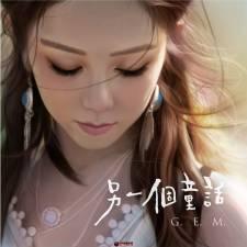 G.E.M. 邓紫棋《另一个童话》2018/320K/MP3/BD/CT