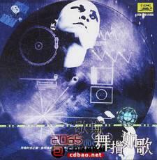 国内第一张纯吉他音乐唱片 歇斯-舞指如歌 2001/FLAC/BD