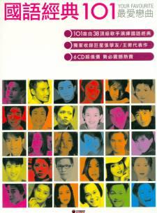 群星《国语经典101》 6CD WAV/整轨/城通网盘
