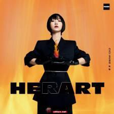 洪辰《Her Art/Heart》2019/APE/分轨/百度云