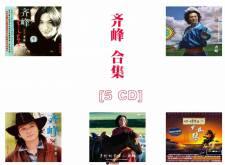 齐峰《齐峰音乐CD合集》5CD/APE+CUE/BD