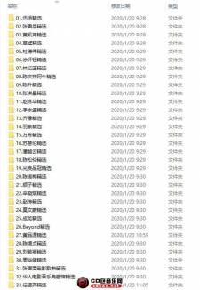 群星《滚石香港黄金十年系列》 33CD APE/整轨/城通网盘